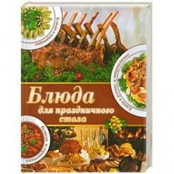 Блюда для праздничного стола
