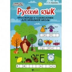 Русский язык: кроссворды и головоломки в начальной школы