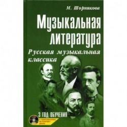 Музыкальная литература: русская музыкальная классика: третий год обучения