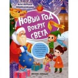 Новый год вокруг света. Книжка с наклейками