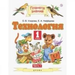 Технология. 1 класс. Учебник. В 2-х частях. Часть 1