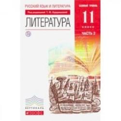 Русский язык и литература. Лит-ра. Базовый уровень. 11 класс. В 2 частях. Часть 2. Вертикаль. ФГОС