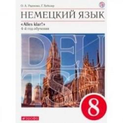 Немецкий язык. 4-й год обучения. 8 класс. Учебник. Вертикаль
