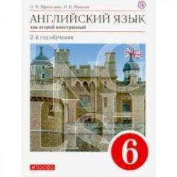 Английский язык как второй иностранный. 6 класс. 2-й год обучения. Учебник. Вертикаль