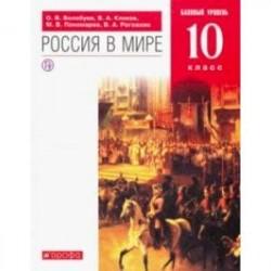 Россия в мире. 10 класс. Учебник. Базовый уровень. ФГОС