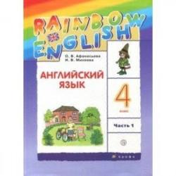 Английский язык. 4 класс. Учебник. В 2-х частях. Часть 1. ФГОС