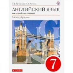 Английский язык как 2-й иностранный. 7 класс. 3-й год обучения. Учебник. ФГОС