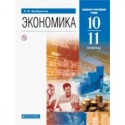 Экономика. 10-11 классы. Базовый и углубленный уровни. Учебник. ФГОС