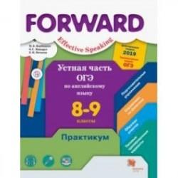 Устная часть ОГЭ по английскому языку. 8-9 классы. Практикум. Базовый и углубленный уровни