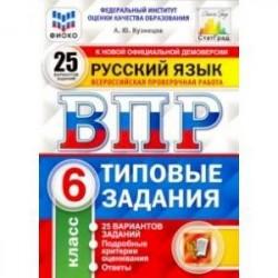 ВПР ФИОКО. Русский язык. 6 класс. 25 вариантов. Типовые задания. 25 вариантов заданий