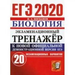 ЕГЭ 2020 Биология. Экзаменационный тренажёр. 20 экзаменационных вариантов