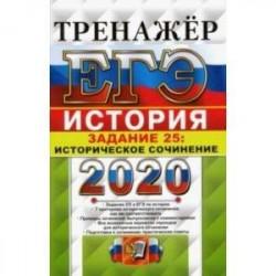 ЕГЭ 2020 История. Задание 25 Сочинение