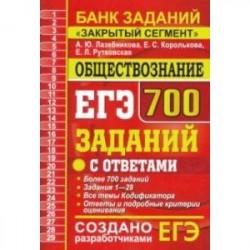 ЕГЭ Обществознание. 700 заданий по обществознанию с ответами. Все задания ЕГЭ. 'Закрытый сегмент'