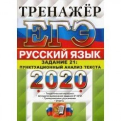 ЕГЭ 2020 Русский язык. Задание 21. Пунктуационный анализ