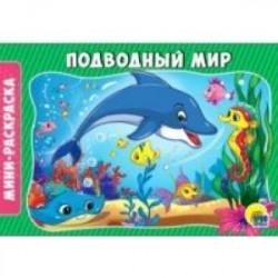 Раскраски А5. Подводный мир