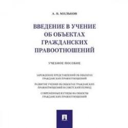Введение в учение об объектах гражданских правоотношений