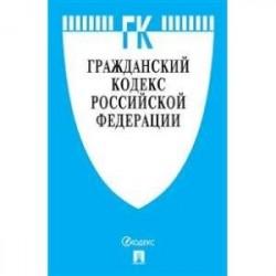 Гражданский кодекс Российской Федерации по состоянию на 01.11.19 года. Части 1-4
