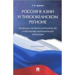 Россия в Азии и Тихоокеанском регионе. Тенденции торгового сотрудничества и перспективы