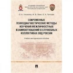 Современные психодиагностические методы изучения межличностных взаимоотношений в служебных коллективах ОВД России