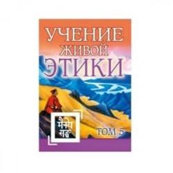 Учение Живой Этики. Том 5. Книга XIV