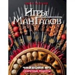 Игры Мангалов. Секретные рецепты 'Чайхона №1'