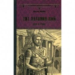 Тит Антоний Пий. Тени в Риме