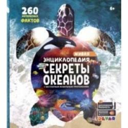 Энциклопедия WOW! Секреты океанов