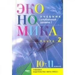Экономика. Основы экономической теории. 10-11 классы. Учебник. Углубленный уровень. Часть 2