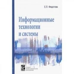 Информационные технологии и системы. Учебное пособие