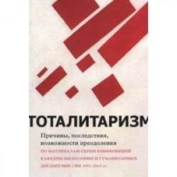 Тоталитаризм - причины, последствия, возможности преодоления
