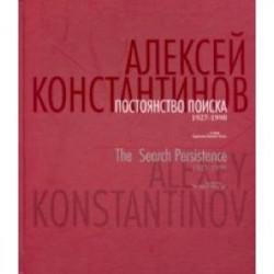 Постоянство поиска. 1927-1998. Альбом