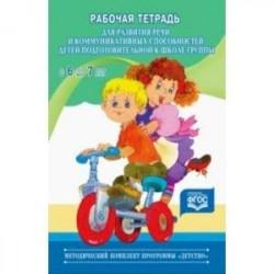 Рабочая тетрадь для развития речи и коммуникативных способностей детей подготовительной к школе гр.