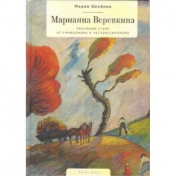 Марианна Веревкина. Эволюция стиля от символизма к экспрессионизму