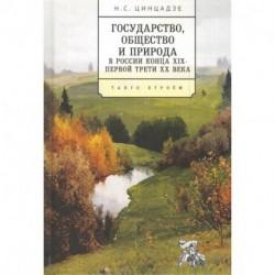 Государство, общество и природа в России конца XIX-первой трети ХХ века. Танго втроем