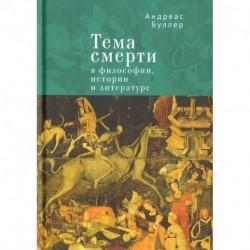Тема смерти в философии, истории и литературе