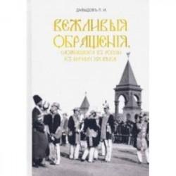 Вежливые обращения, сложившиеся в России к началу XX века