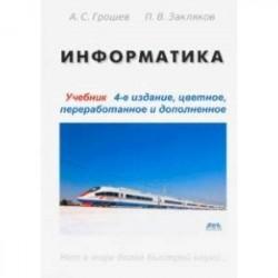 Информатика (Учебник) Изд.4