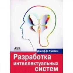 Разработка интеллектуальных систем. Введение в технологию машинного обучения