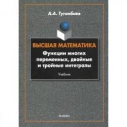 Высшая математика. Функции многих переменных, двойные и тройные интегралы. Учебник