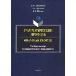 Грамматический профиль. Grammar Profile. Учебное пособие