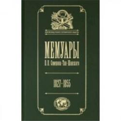 Мемуары. В 5-ти томах. Том 1. Детство и юность. 1827-1855