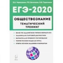 ЕГЭ-2020. Обществознание. Тематический тренинг. 700 заданий