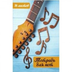 Тетрадь для нот 'Гитара и ноты'