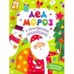 Дед Мороз. Книжка с наклейками