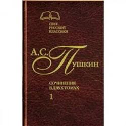 А.С. Пушкин. Сочинения в 2-х томах. Том 1