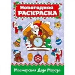 Раскраска 'Мастерская Деда Мороза'