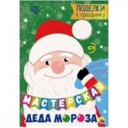 Мастерская Деда Мороза. Поделки к празднику