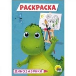 Раскраска 'Динозаврики' , А5
