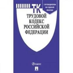 Трудовой кодекс Российской Федерации по состоянию на 01.11.2019 с таблицей изменений и с путеводителем по судебной