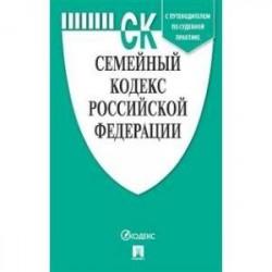 Семейный кодекс Российской Федерации по состоянию на 01.11.2019 года + путеводитель по судебной практике и